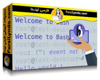 لیندا _ آموزش اسکریپت نویسی پوسته لینوکس (با زیرنویس)