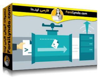 لیندا _ آموزش پاورشل برای مدیریت ویندوز سرور (با زیرنویس)