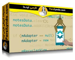 لیندا _ آموزش ساخت یک برنامه اندروید با ساختارهای معماری (با زیرنویس فارسی AI)