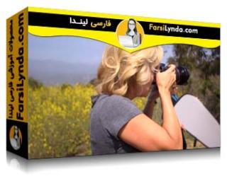 لیندا _ آموزش نورپردازی در عکاسی : نور طبیعی (با زیرنویس فارسی AI)
