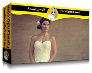 لیندا _ آموزش روتوش پرتره های جشن عروسی با فتوشاپ (با زیرنویس فارسی AI)