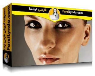 لیندا _ آموزش روتوش در فتوشاپ : چهره (با زیرنویس)