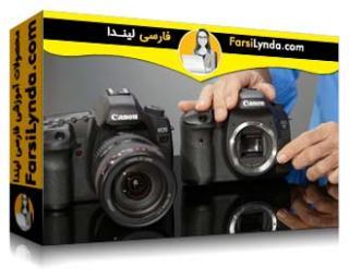 لیندا _ آموزش مقدمه ای بر عکاسی (با زیرنویس)