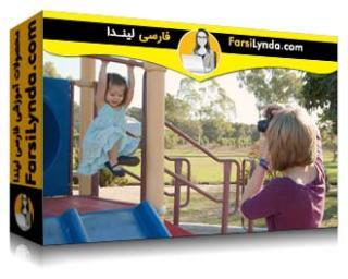 لیندا _ آموزش عکاسی از کودکان : در پارک در حال بازی (با زیرنویس فارسی AI)