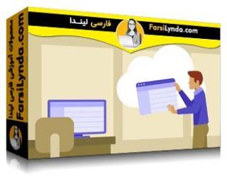 لیندا _ آموزش نصب و اجرای جوملا 3 : سایت های محلی و وب (با زیرنویس فارسی AI)