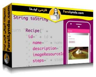 لیندا _ آموزش توسعه برنامه های اندروید: کتابخانه های پایداری داده (با زیرنویس)