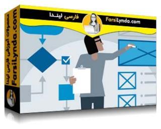 لیندا _ آموزش مبانی UX : طراحی تعاملی (با زیرنویس فارسی AI)