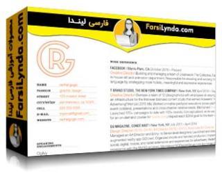 لیندا _ آموزش طراحی رزومه برای آگهی ها (با زیرنویس فارسی AI)