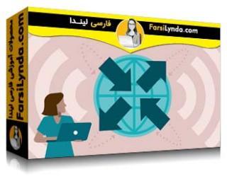 لیندا _ آموزش کسب گواهی (CCNP Routing (300-101 : اتصال به اینترنت (با زیرنویس فارسی AI)