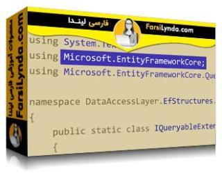 لیندا _ آموزش Entity Framework Core بخش 1