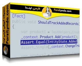 لیندا _ آموزش Entity Framework Core بخش 2 (با زیرنویس)