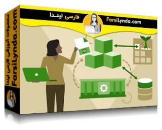 لیندا _ آموزش Docker : ایجاد تصویر، مدیریت و رجیستری (با زیرنویس)