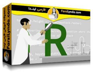 لیندا _ آموزش های کد کلینیک : R (با زیرنویس فارسی AI)