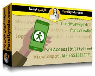 لیندا _ آموزش توسعه برنامه های اندروید: قابلیت دسترسی (با زیرنویس)