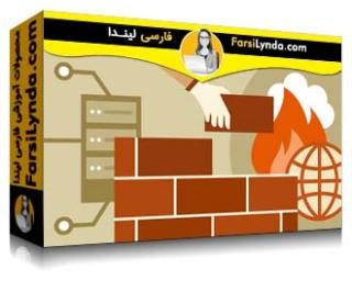 لیندا _ آموزش گواهینامه (CCNA Security (210-260 بخش 5: فناوریهای فایروال سیسکو (با زیرنویس فارسی AI)