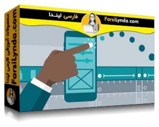 لیندا _ آموزش ادوب انیمیشن : تجربیات طراحی تعاملی (با زیرنویس)