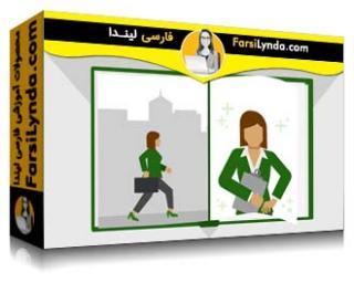 لیندا _ آموزش مدیریت شغل : در آغاز کار (با زیرنویس)