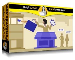 لیندا _ آموزش مبانی توسعه کسب و کار : تحقیق در بازار و نیازهای مشتری (با زیرنویس)