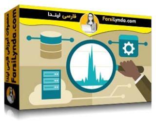 لیندا _ آموزش مبانی DevOps: نظارت و کنترل (با زیرنویس)
