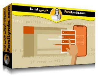 لیندا _ آموزش توسعه iOS با Firebase (با زیرنویس فارسی AI)