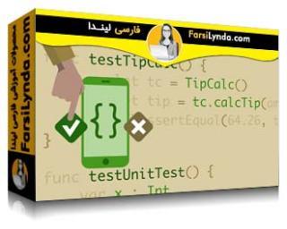 لیندا _ آموزش بخش تست برای توسعه دهندگان iOS (با زیرنویس)