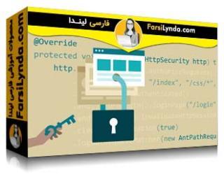 لیندا _ آموزش اسپرینگ : امنیت اسپرینگ (با زیرنویس فارسی AI)