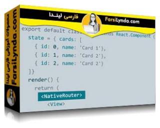 لیندا _ آموزش React : مسیریابی React (با زیرنویس)