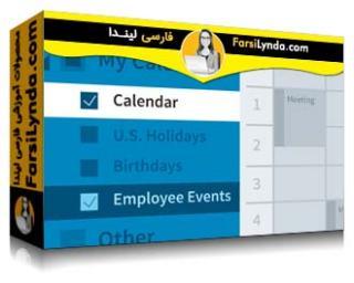 لیندا _ آموزش اوت لوک: کار با تقویم های متعدد (با زیرنویس فارسی AI)