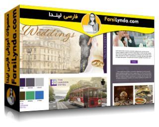 لیندا _ آموزش فتوشاپ برای طراحان خانگی (با زیرنویس)