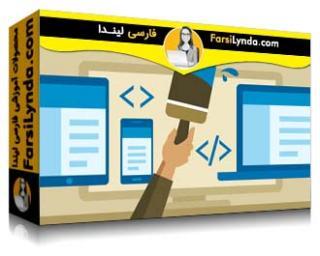 لیندا _ آموزش وردپرس : ایجاد تم های پیشرفته با ابزار WP (با زیرنویس)