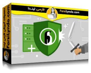 لیندا _ آموزش جامع امنیت و مستحکم کردن لینوکس (با زیرنویس)