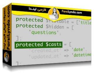 لیندا _ آموزش امکانات جدید در لاراول 5.6 (با زیرنویس فارسی AI)
