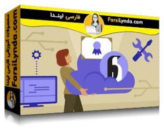 لیندا _ آموزش آمادگی گواهینامه : MCSA لینوکس بر روی آزور (با زیرنویس فارسی AI)