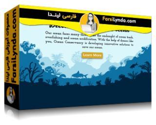 لیندا _ آموزش ایلوستریتور برای طراحی وب (با زیرنویس)