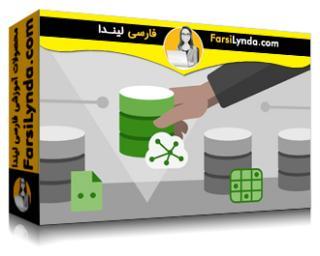 لیندا _ آموزش مبانی علم داده ها: انتخاب دیتابیس صحیح (با زیرنویس)