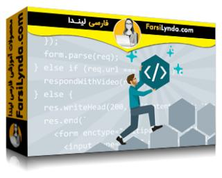 لیندا _ آموزش پیشرفته Node.js (با زیرنویس فارسی AI)
