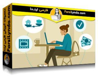 لیندا _ آموزش استراتژی های کار آزاد و فردی برای سازندگان ویدئو و موشن گرافیک (با زیرنویس)
