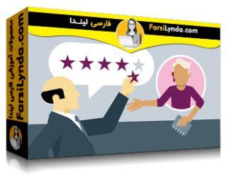 لیندا _ آموزش مبانی خدمات مشتری (با زیرنویس فارسی AI)