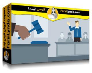 لیندا _ آموزش قانون تجارت و بیزنس برای مدیران (با زیرنویس)