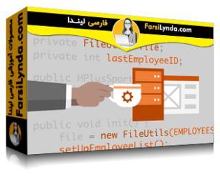 لیندا _ آموزش ساختن برنامه های کاربردی وب JSF با جاوا EE 7 (با زیرنویس فارسی AI)