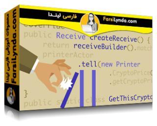 لیندا _ آموزش برنامه نویسی واکنشی با جاوا 8 (با زیرنویس فارسی AI)