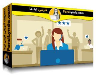 لیندا _ آموزش استراتژی خدمات مشتری (با زیرنویس)