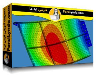 لیندا _ آموزش شبیه سازی سالیدورکز : آنالیزهای دینامیکی (با زیرنویس فارسی AI)