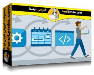 لیندا _ آموزش توسعه نرمافزار Agile (با زیرنویس فارسی AI)