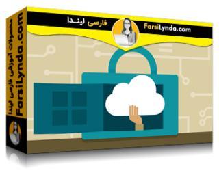 لیندا _ آموزش مایکروسافت آزور : مفاهیم امنیت (با زیرنویس)