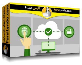لیندا _ آموزش پردازش ابری : امنیت ابر (با زیرنویس)
