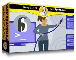 لیندا _ آموزش لینوکس عملی برای مهندسان شبکه : قسمت 1 (با زیرنویس فارسی AI)
