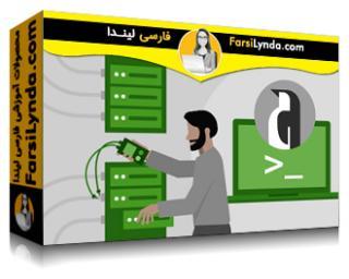 لیندا _ آموزش لینوکس عملی برای مهندسان شبکه : قسمت 2 (با زیرنویس)