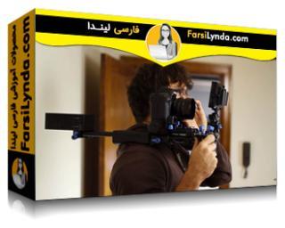 لیندا _ آموزش فیلم سازی DSLR (با زیرنویس)