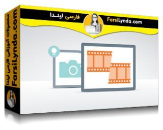 لیندا _ آموزش نکات ویدیویی DSLR: نرمافزار (با زیرنویس)